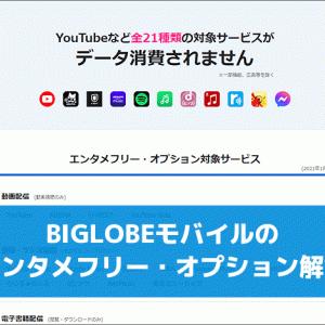 BIGLOBE(ビッグローブ)モバイルのエンタメフリーでYouTubeもSpotifyも通信し放題!