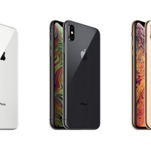iPhoneXSMax価格比較(2021年8月版)。現在のキャリア版の端末価格は?
