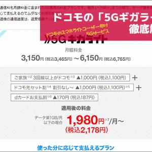 ドコモの「5Gギガライト」徹底解説。4G版ギガライトなどとの違い・料金・特徴は【2021年版】
