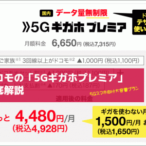 5Gギガホプレミア徹底プラン解説。データ無制限プランの料金や特徴。旧5Gギガホとの違いは?