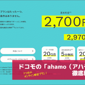 ahamo(アハモ)徹底解説!20GB・月額2,970円のドコモオンライン限定プランの特徴は?