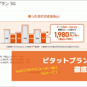au「ピタットプラン 5G」解説!ピタットプラン 4G LTEなどの違い・料金・特徴【2021年版】
