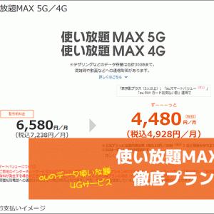au「使い放題MAX 4G」徹底解説。4Gスマホ向けデータ使い放題プランの特徴・他プランとの違い?