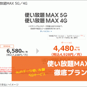 au「使い放題MAX 5G」徹底解説。5Gスマホ向けデータ使い放題プランの特徴・他プランとの違い?