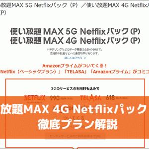 「使い放題MAX 4G Netflixパック(P)」解説。他の4G向けデータ使い放題プランとの違い