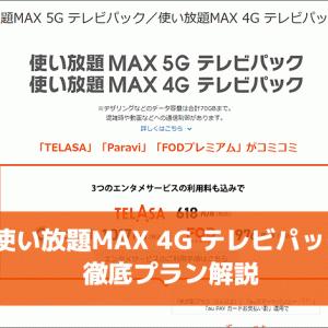 「使い放題MAX 4G テレビパック」解説。他のau4G向けデータ使い放題プランとの違い