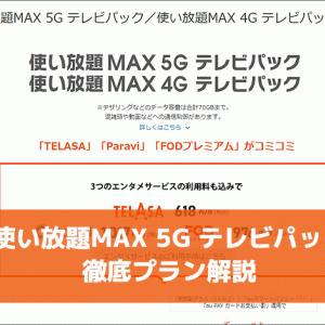 「使い放題MAX 5G テレビパック」解説。他のau5G向けデータ使い放題プランとの違い