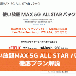 「使い放題MAX 5G ALL STAR パック」解説。他のau5G向けデータ使い放題プランとの違い