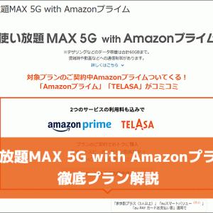 「使い放題MAX 5G with Amazonプライム」解説。他の5G向けデータ使い放題プランとの違い