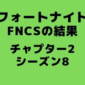 【FNCSチャプター2シーズン8結果】フォートナイト予選・決勝