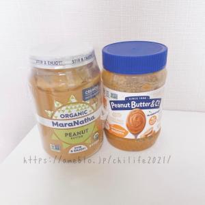 【iHerb購入品】ピーナッツクリーム2種を食べ比べた結果