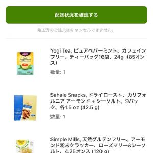 【iHerb購入品】大満足な9品!