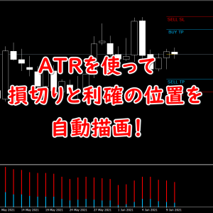 【無料インジ】ATRを使って損切りと利確の位置を自動描画