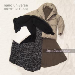 nano・universe(ナノ・ユニバース)2021年福袋「パターン3」が届きました♪