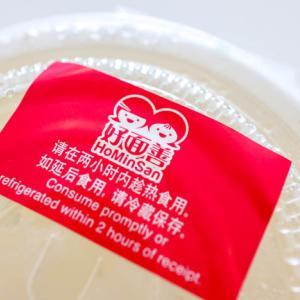 【好面善HoMinSan】水餃子のスープヌードルとカレーソースドライヌードルのレビュー