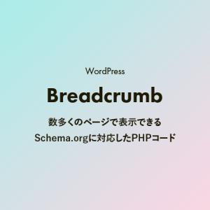 【WordPress・コピペ簡単】Schema.orgのパンくずリストをプラグインなしで導入する方法(海外サイトで発見)