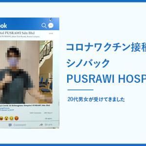 【マレーシア】ワクチン1stDose接種レポート(シノバック・20代男女・PUSRAWI HOSPITAL)