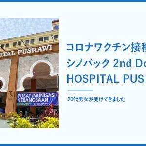 【マレーシア】ワクチン2nd Dose接種レポート(シノバック・20代男女・HOSPITAL PUSRAWI)