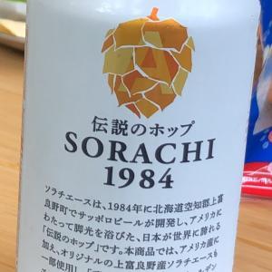 同い年の極上ホップを楽しむ SORACHI