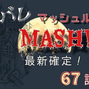 マッシュル-MASHLE-67話ネタバレ最新確定!セル・ウォーの本気をマッシュが打ち砕く!?