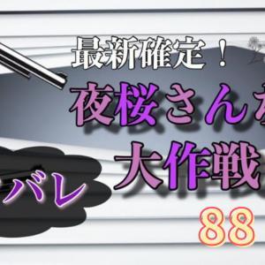 夜桜さんちの大作戦88話ネタバレ最新確定!太陽が久しぶりの学校で大トラブル!?
