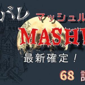 マッシュル-MASHLE-68話ネタバレ最新確定!ウォールバーグとイノセント・ゼロの魔法界頂上決戦!
