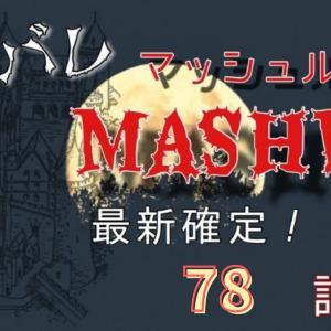 マッシュル-MASHLE-78話ネタバレ最新確定!仲良し3人組でヴァルキス校との戦いへ!!