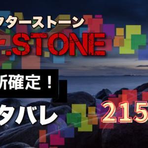ドクターストーン215話ネタバレ最新確定!石化装置暴走の謎が明らかに!?