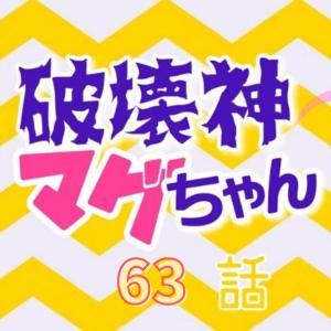 破壊神マグちゃん63話ネタバレ最新確定!ナプタークの天敵が現る!