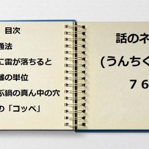 [今すぐ使える面白雑学5選]                      話のネタ(うんちく)を紹介します第76弾