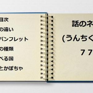 [今すぐ使える面白雑学5選]                      話のネタ(うんちく)を紹介します第77弾