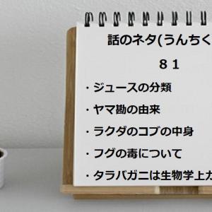 [今すぐ使える面白雑学5選]                      話のネタ(うんちく)を紹介します第81弾