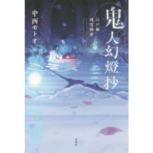 小説版「鬼人幻燈抄 : 3 江戸編 残雪酔夢」感想~切ない切ない3作目