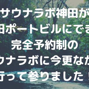 東京にサウナラボ神田が上陸!神田ポートビルにできた完全予約制のサウナラボに今更ながら行って参りました!OKEサウナ、最高でした!