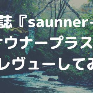雑誌『saunner+』(サウナープラス)を最速レヴューしてみた!