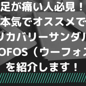 足が痛い人必見!夏に本気でオススメできるリカバリーサンダル『OOFOS(ウーフォス)』を紹介します!