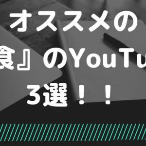 オススメの『食』のYouTube3選!!