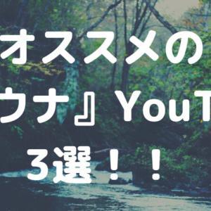 オススメの『サウナ』YouTube3選
