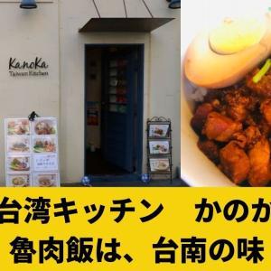 【台湾人ママの家庭料理】Taiwan Kitchen Kanoka <駒込・魯肉飯>