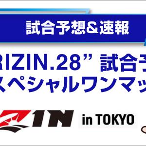 RIZIN.28 結果速報!!