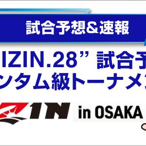 【試合予想】RIZIN.29 バンタム級トーナメント(2021/6/27)