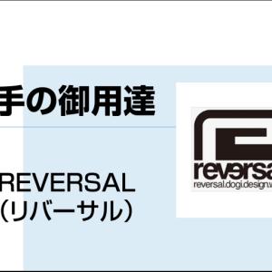 【選手の御用達】「REVERSAL(リバーサル)」