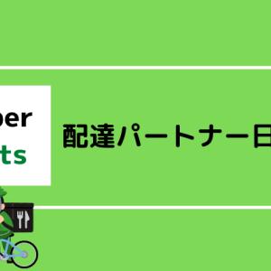 【Uber Eats 】雨クエ発動!心がへし折られた一日【日記】