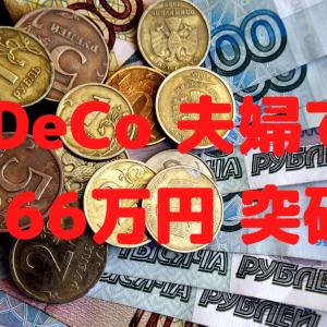 iDeCo資産166万円突破