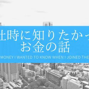【新入社員】入社時に知りたかったお金の話【必見】
