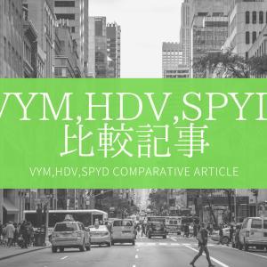 【米国高配当ETF】VYM,HDV,SPYDの比較と最近の値動き|2021年6月