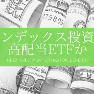 【どっちがいいの?】インデックス投資と高配当ETFの比較・メリット・デメリット
