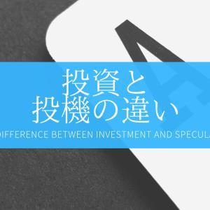 【投資と投機の違い】失敗したら借金を負うのはどんな投資か