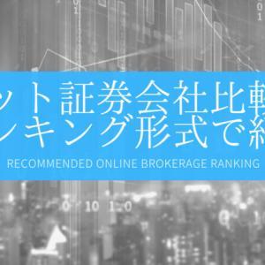 【2021年最新版】人気でおすすめのネット証券会社5選を比較してランキングにまとめました!
