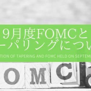 【9/22FOMC】テーパリング開始の可能性に言及|インデックス投資への影響は?